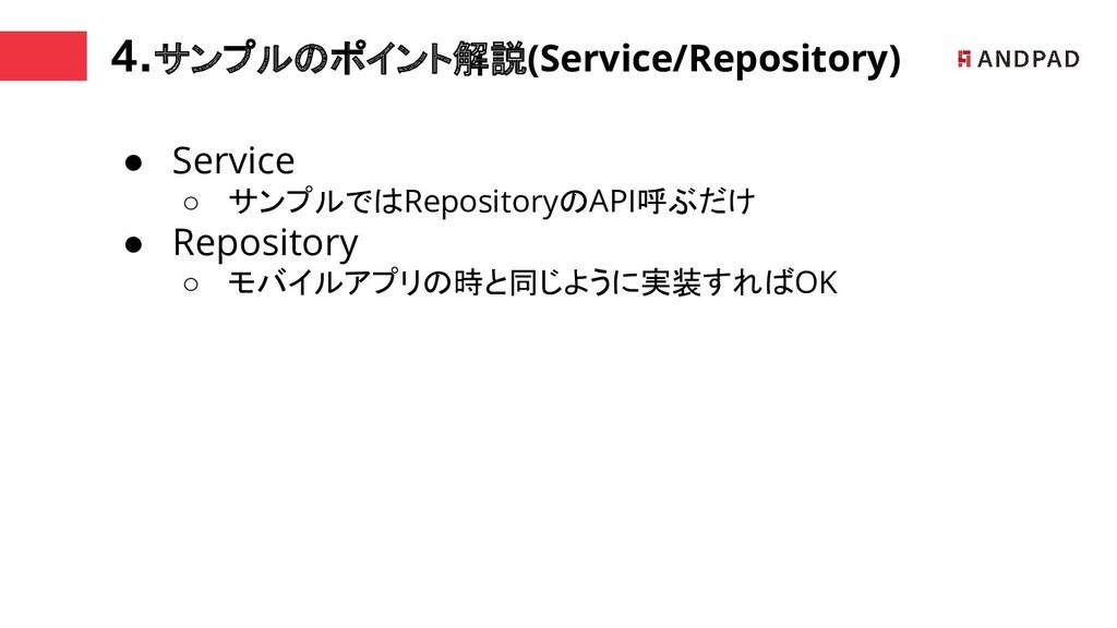 ● Service ○ サンプルではRepositoryのAPI呼ぶだけ ● Reposito...