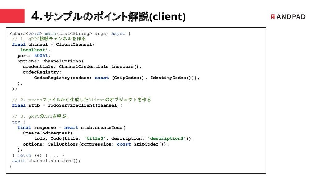 4.サンプルのポイント解説(client) Future<void> main(List<St...