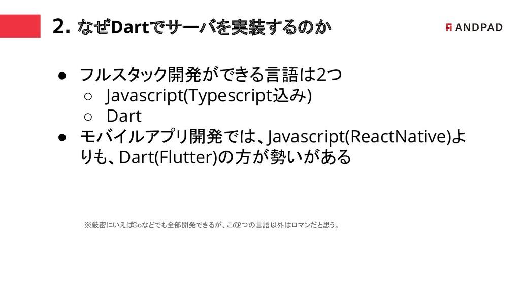 ● フルスタック開発ができる言語は2つ ○ Javascript(Typescript込み) ...
