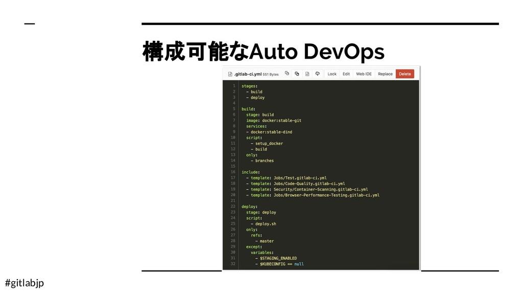 #gitlabjp 構成可能なAuto DevOps