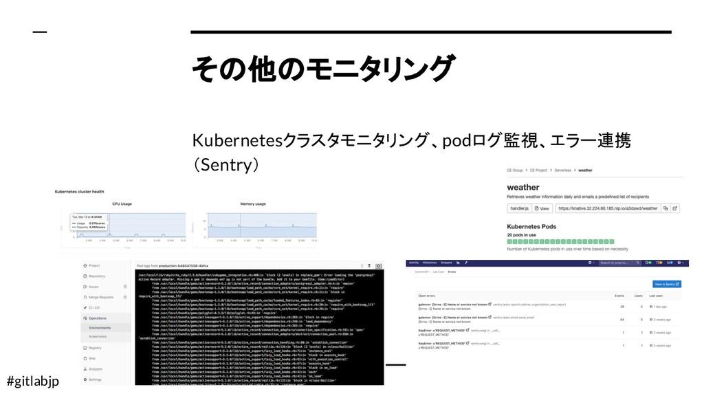 #gitlabjp その他のモニタリング Kubernetesクラスタモニタリング、podログ...