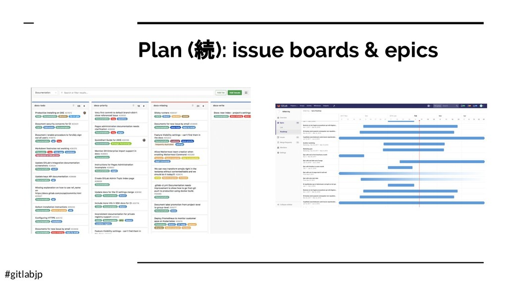 #gitlabjp Plan (続): issue boards & epics