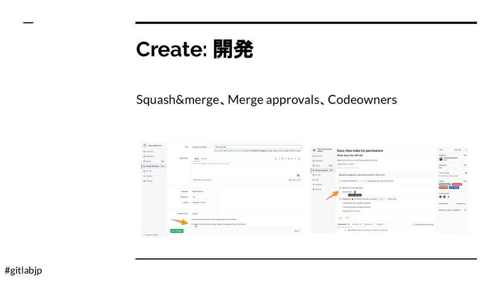 #gitlabjp Create: 開発 Squash&merge、Merge approva...