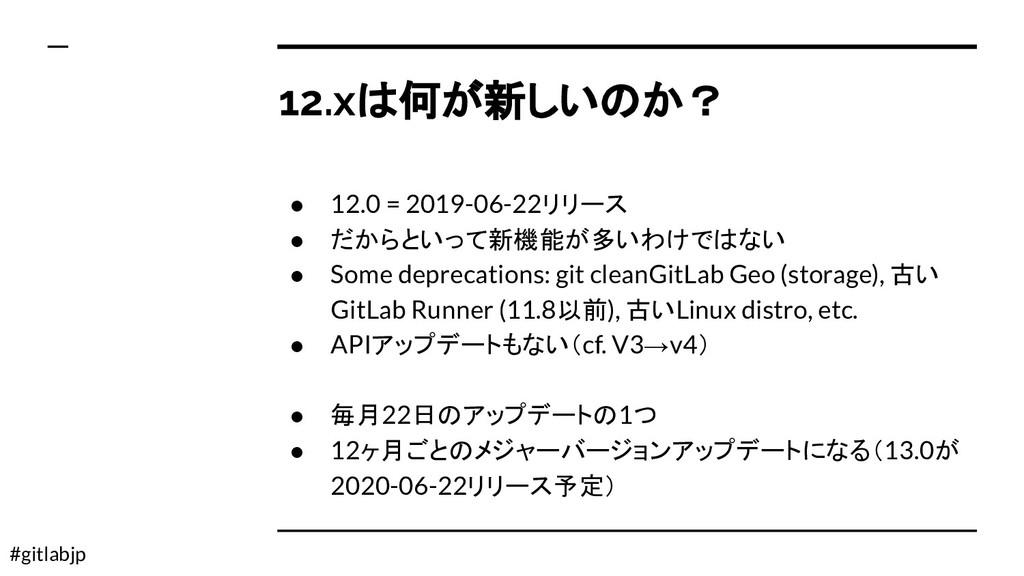 #gitlabjp 12.xは何が新しいのか? ● 12.0 = 2019-06-22リリース...