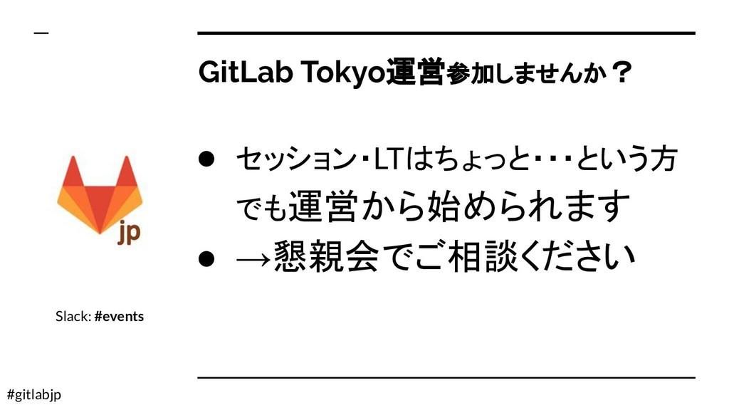 #gitlabjp GitLab Tokyo運営参加しませんか? ● セッション・LTはちょっ...