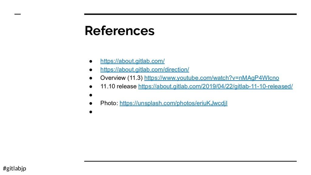 #gitlabjp References ● https://about.gitlab.com...