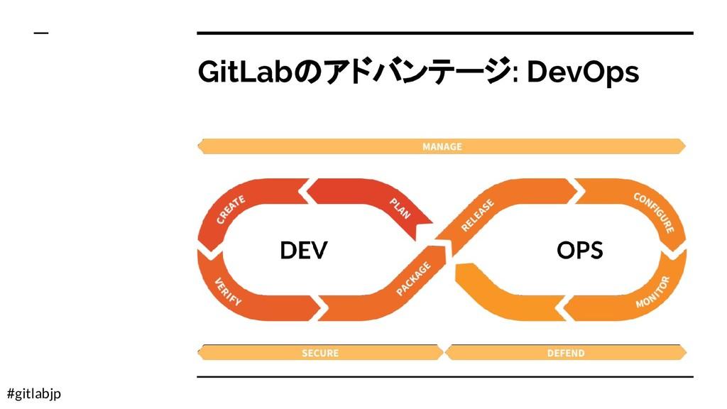 #gitlabjp GitLabのアドバンテージ: DevOps