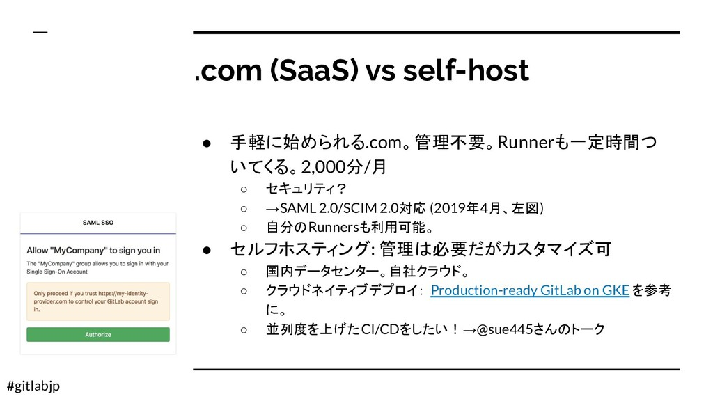#gitlabjp .com (SaaS) vs self-host ● 手軽に始められる.c...