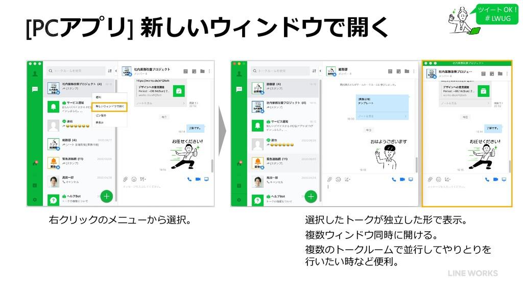[PCアプリ] 新しいウィンドウで開く ツイート OK ! #LWUG 右クリックのメニューか...