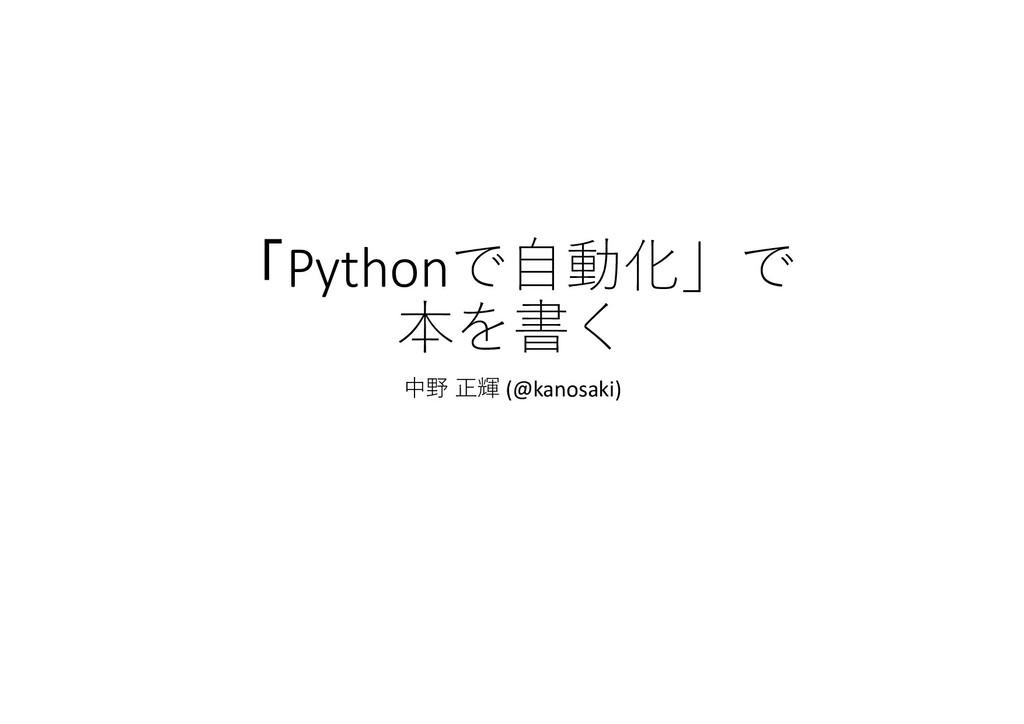 Python    (@kanosaki)