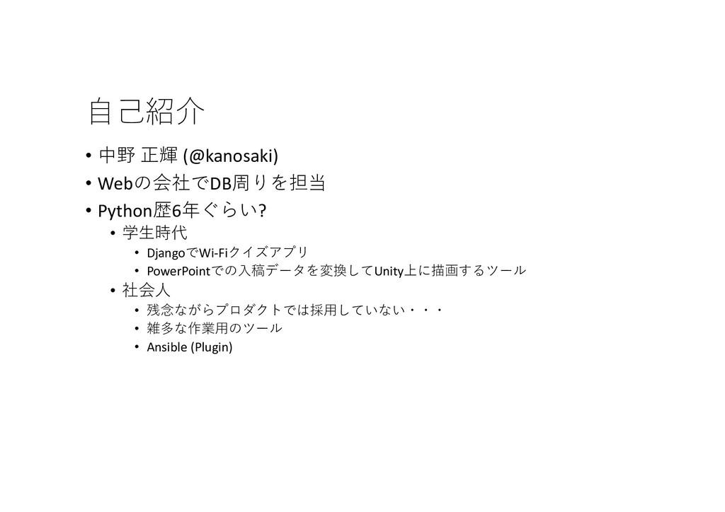 • 4; /# (@kanosaki) • Web + DB,35 • Pyt...