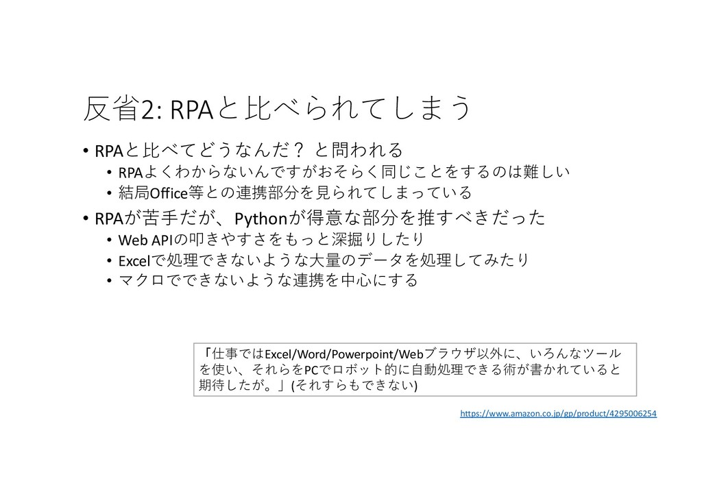 2: RPA • RPAY+ \)'& • RPA#...
