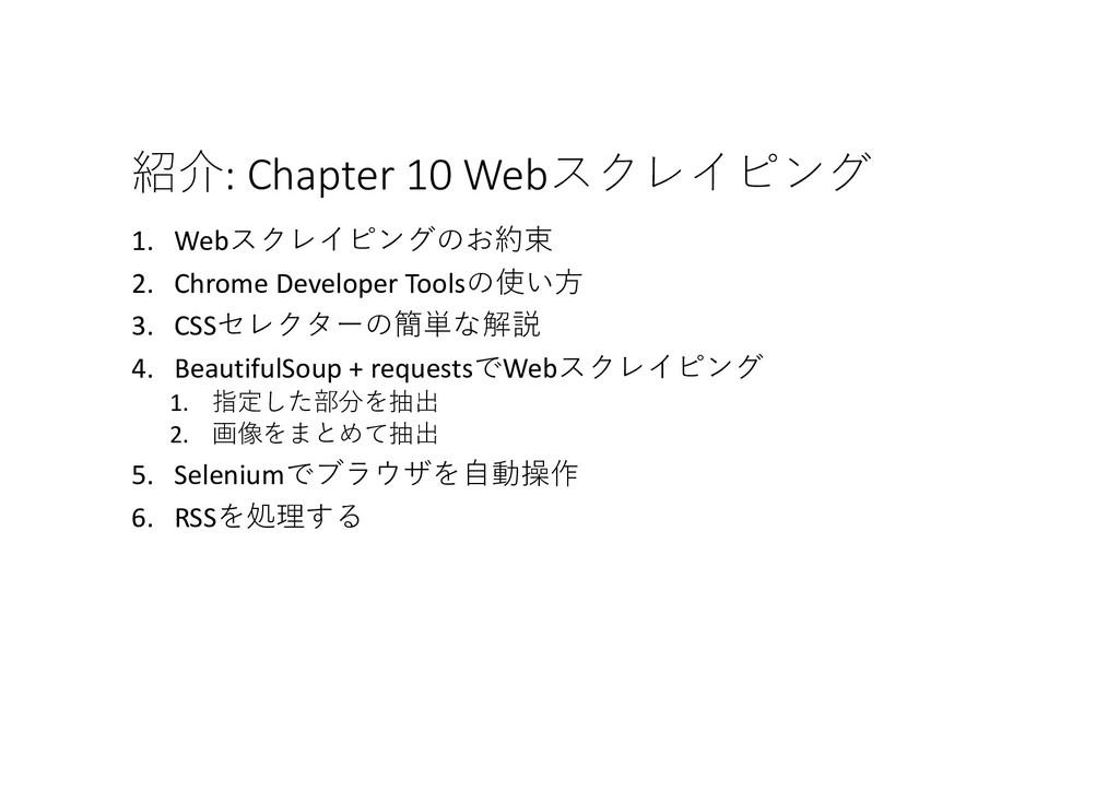: Chapter 10 Web 1. Web1) 2. C...