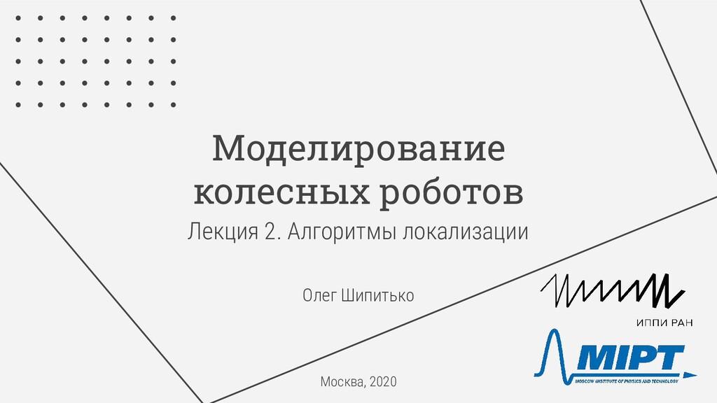 Моделирование колесных роботов Лекция 2. Алгори...