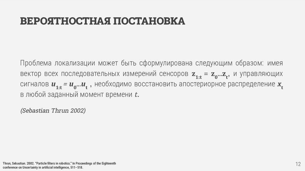 "Thrun, Sebastian. 2002. ""Particle filters in rob..."
