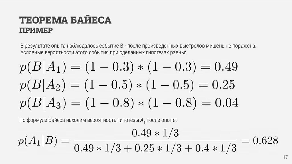 ТЕОРЕМА БАЙЕСА ПРИМЕР 17 В результате опыта наб...