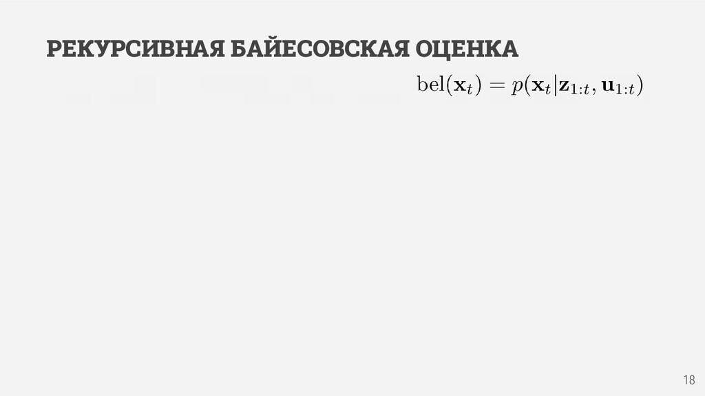 РЕКУРСИВНАЯ БАЙЕСОВСКАЯ ОЦЕНКА 18