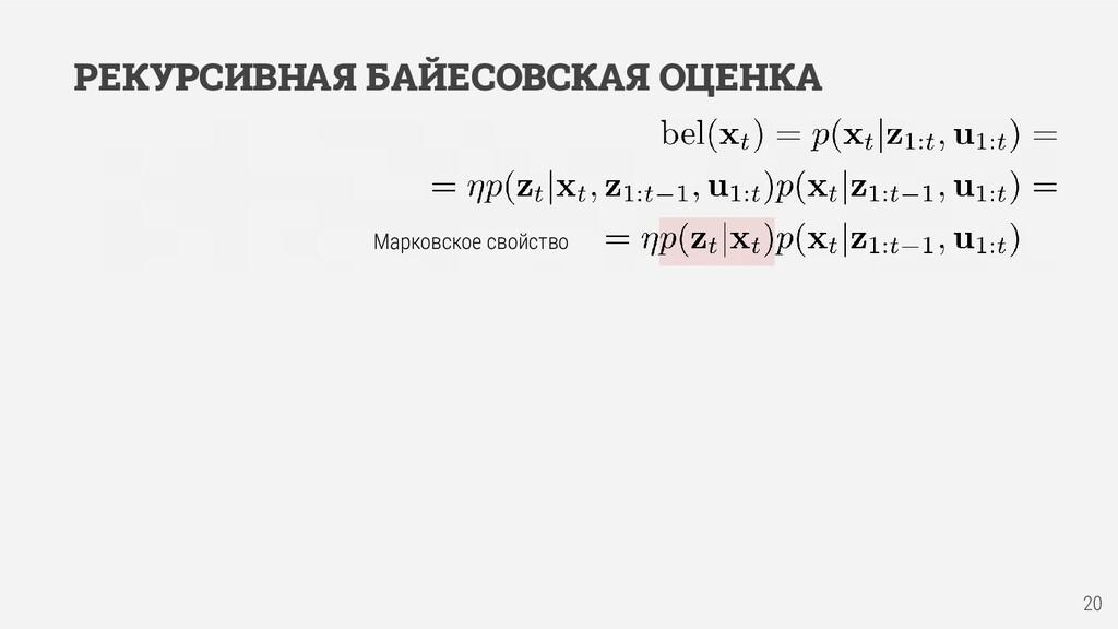 РЕКУРСИВНАЯ БАЙЕСОВСКАЯ ОЦЕНКА 20 Марковское св...