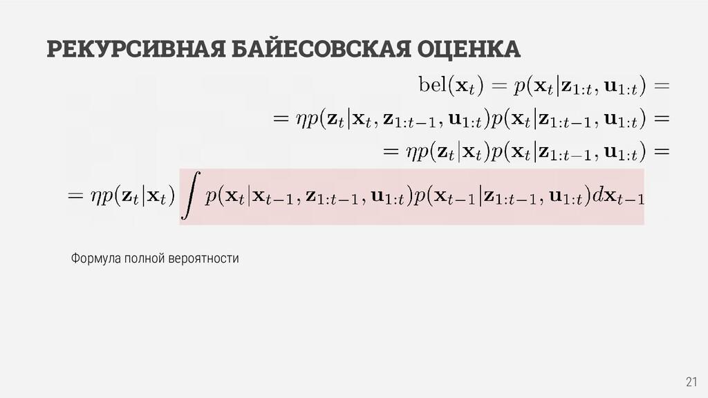 РЕКУРСИВНАЯ БАЙЕСОВСКАЯ ОЦЕНКА 21 Формула полно...