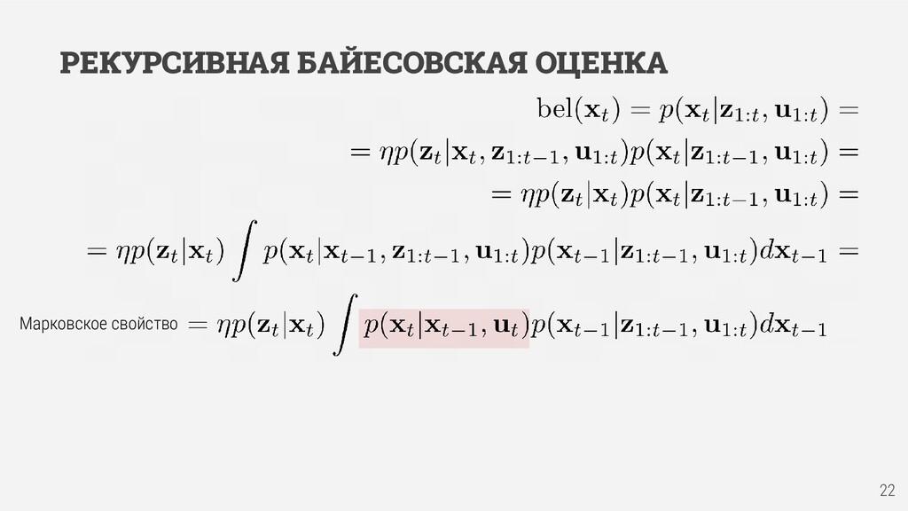 РЕКУРСИВНАЯ БАЙЕСОВСКАЯ ОЦЕНКА 22 Марковское св...