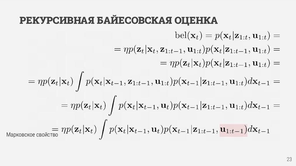 РЕКУРСИВНАЯ БАЙЕСОВСКАЯ ОЦЕНКА 23 Марковское св...