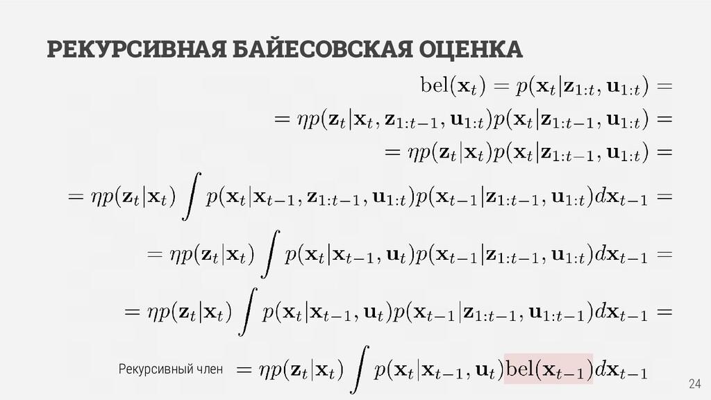 РЕКУРСИВНАЯ БАЙЕСОВСКАЯ ОЦЕНКА 24 Рекурсивный ч...
