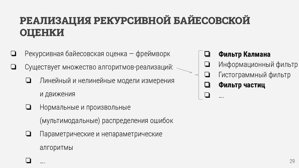 РЕАЛИЗАЦИЯ РЕКУРСИВНОЙ БАЙЕСОВСКОЙ ОЦЕНКИ ❏ Рек...