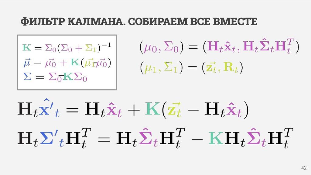 ФИЛЬТР КАЛМАНА. СОБИРАЕМ ВСЕ ВМЕСТЕ 42
