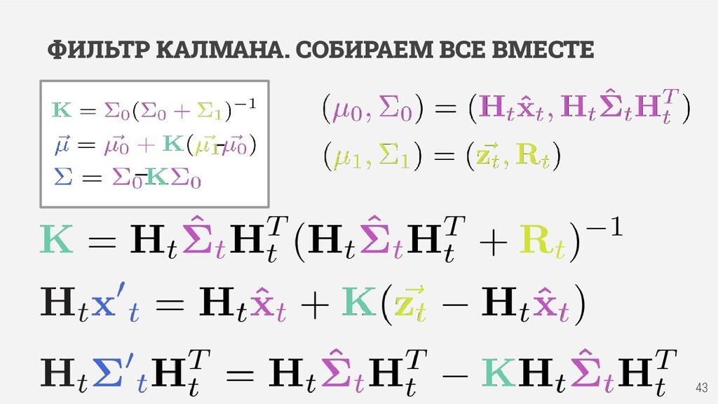ФИЛЬТР КАЛМАНА. СОБИРАЕМ ВСЕ ВМЕСТЕ 43