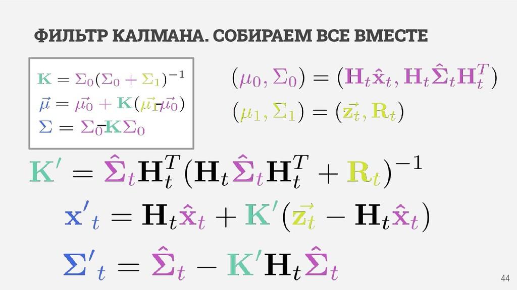 ФИЛЬТР КАЛМАНА. СОБИРАЕМ ВСЕ ВМЕСТЕ 44