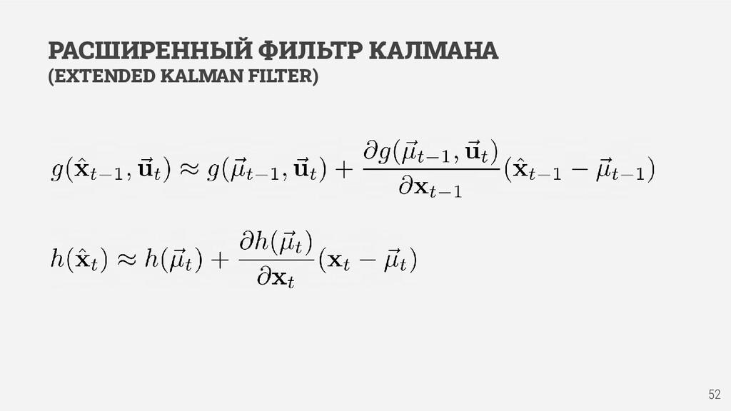 РАСШИРЕННЫЙ ФИЛЬТР КАЛМАНА (EXTENDED KALMAN FIL...