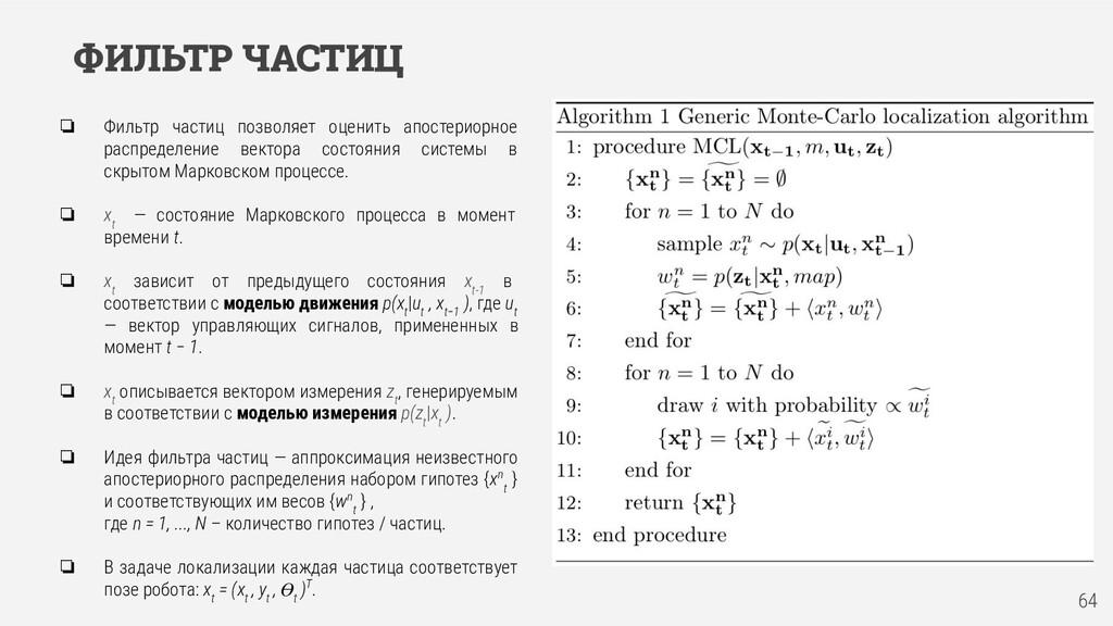 ❏ Фильтр частиц позволяет оценить апостериорное...