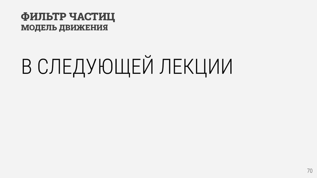 ФИЛЬТР ЧАСТИЦ МОДЕЛЬ ДВИЖЕНИЯ 70 В СЛЕДУЮЩЕЙ ЛЕ...
