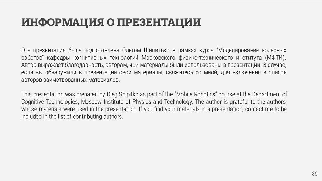 ИНФОРМАЦИЯ О ПРЕЗЕНТАЦИИ 86 Эта презентация был...