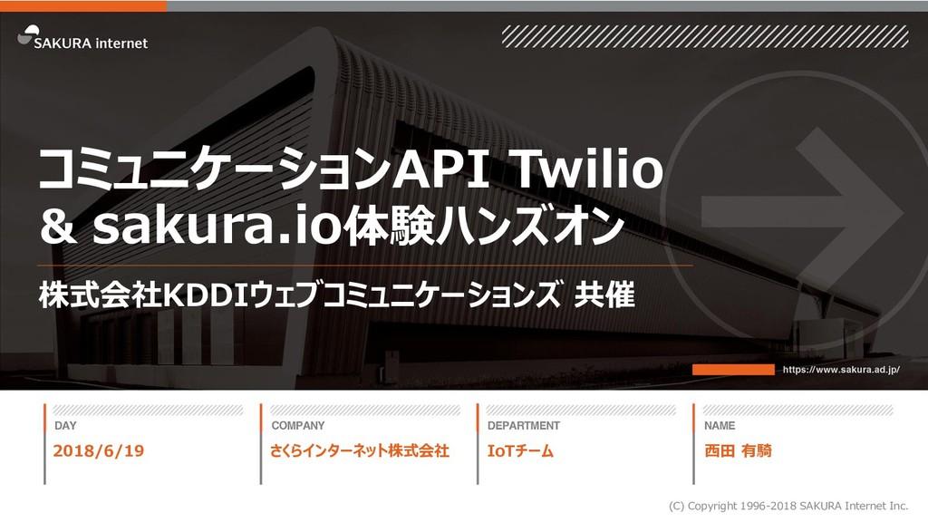 コミュニケーションAPI Twilio & sakura.io体験ハンズオン 株式会社KDDI...