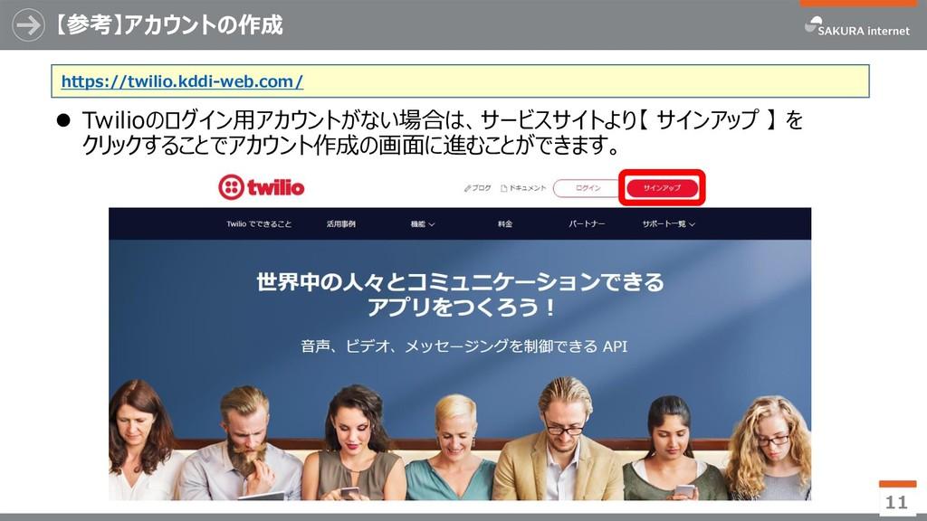 【参考】アカウントの作成 11  Twilioのログイン用アカウントがない場合は、サービスサ...