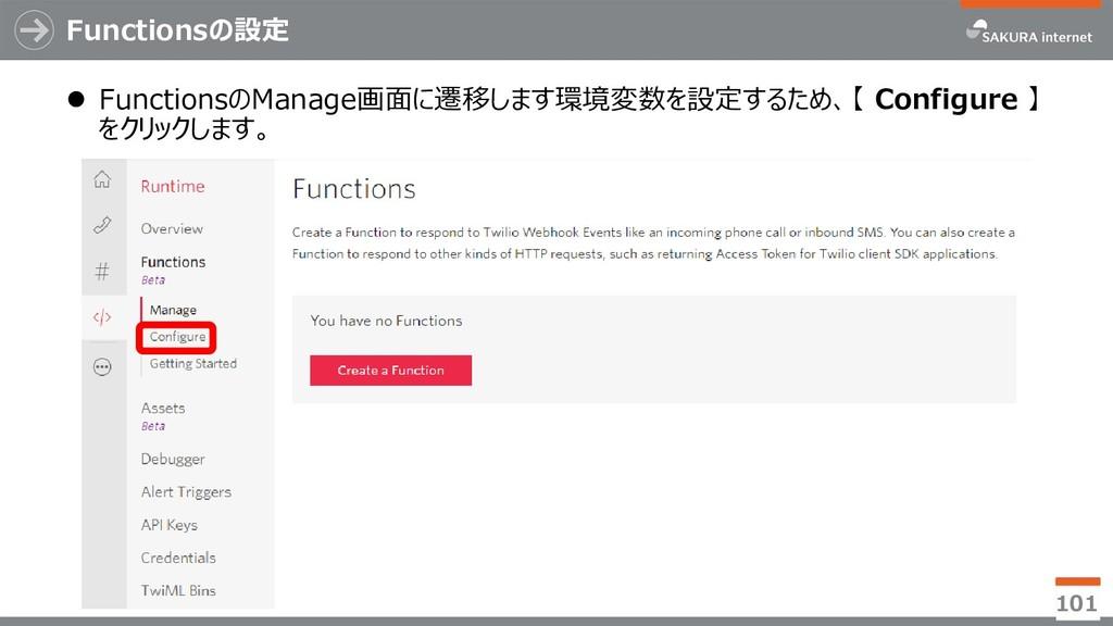 Functionsの設定 101  FunctionsのManage画面に遷移します環境変数...