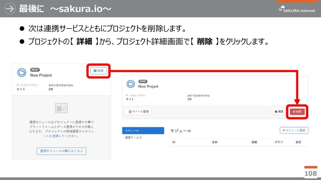 最後に ~sakura.io~  次は連携サービスとともにプロジェクトを削除します。  プ...