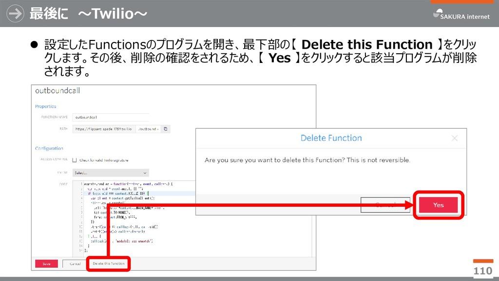 最後に ~Twilio~  設定したFunctionsのプログラムを開き、最下部の【 Del...