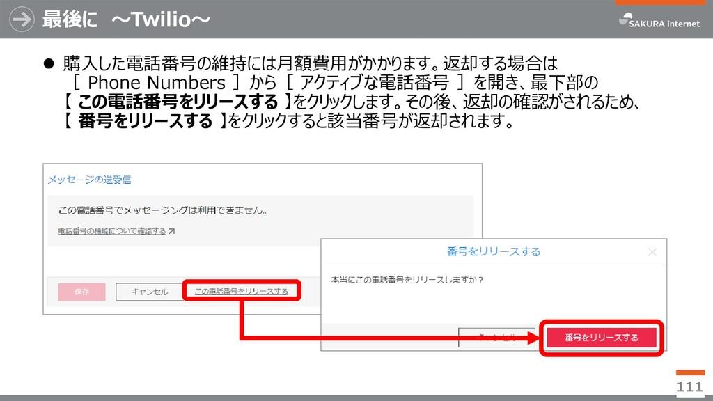最後に ~Twilio~  購入した電話番号の維持には月額費用がかかります。返却する場合は ...