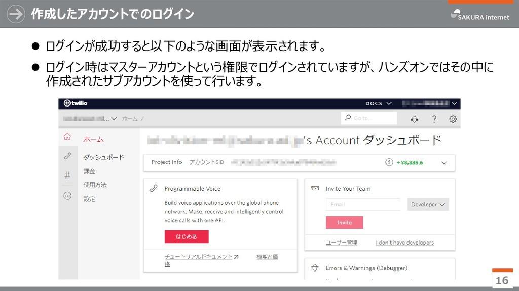 作成したアカウントでのログイン 16  ログインが成功すると以下のような画面が表示されます。...