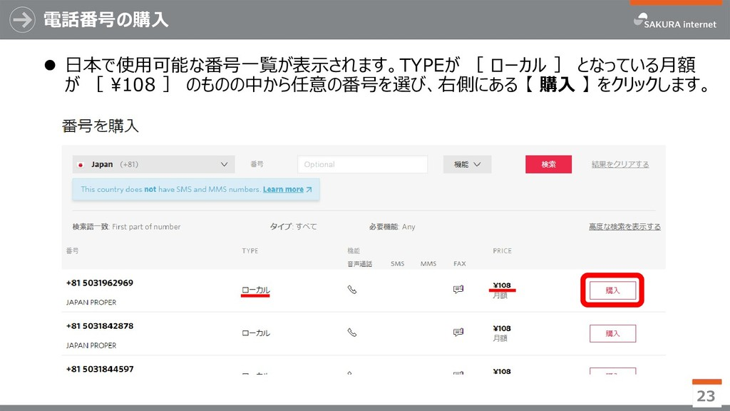 電話番号の購入 23  日本で使用可能な番号一覧が表示されます。TYPEが [ ローカル ]...