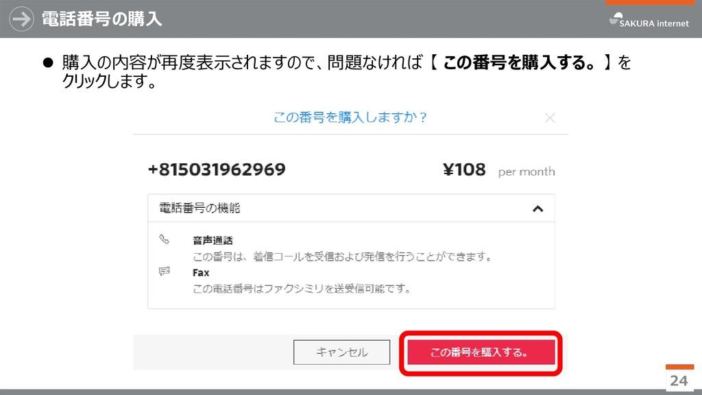 電話番号の購入 24  購入の内容が再度表示されますので、問題なければ 【 この番号を購入す...