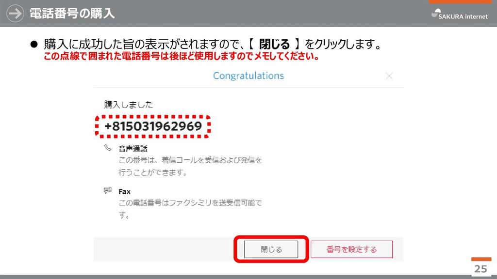 電話番号の購入 25  購入に成功した旨の表示がされますので、【 閉じる 】 をクリックしま...