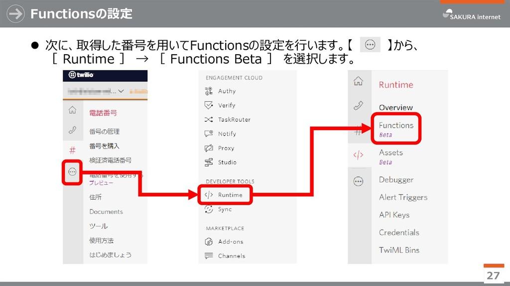 Functionsの設定 27  次に、取得した番号を用いてFunctionsの設定を行いま...