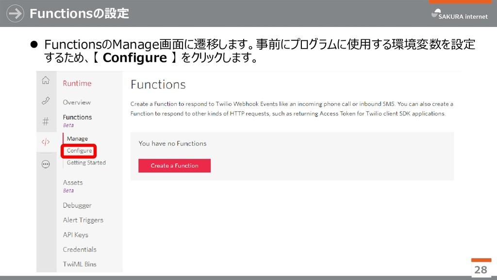 Functionsの設定 28  FunctionsのManage画面に遷移します。事前にプ...