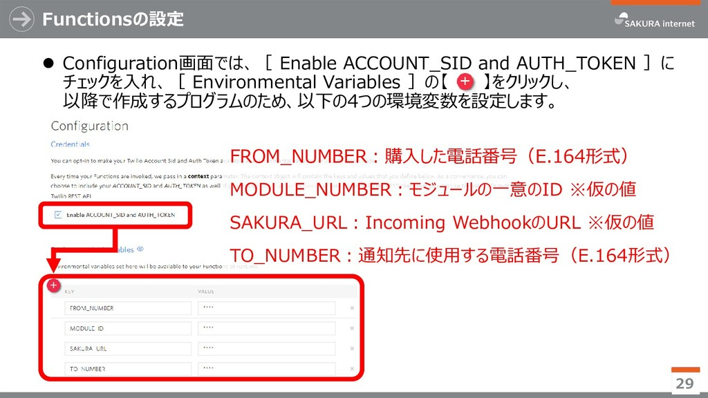 Functionsの設定 29  Configuration画面では、[ Enable AC...