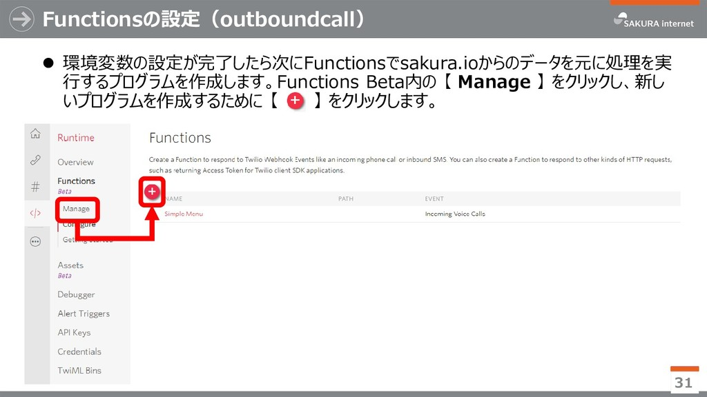 Functionsの設定(outboundcall) 31  環境変数の設定が完了したら次に...