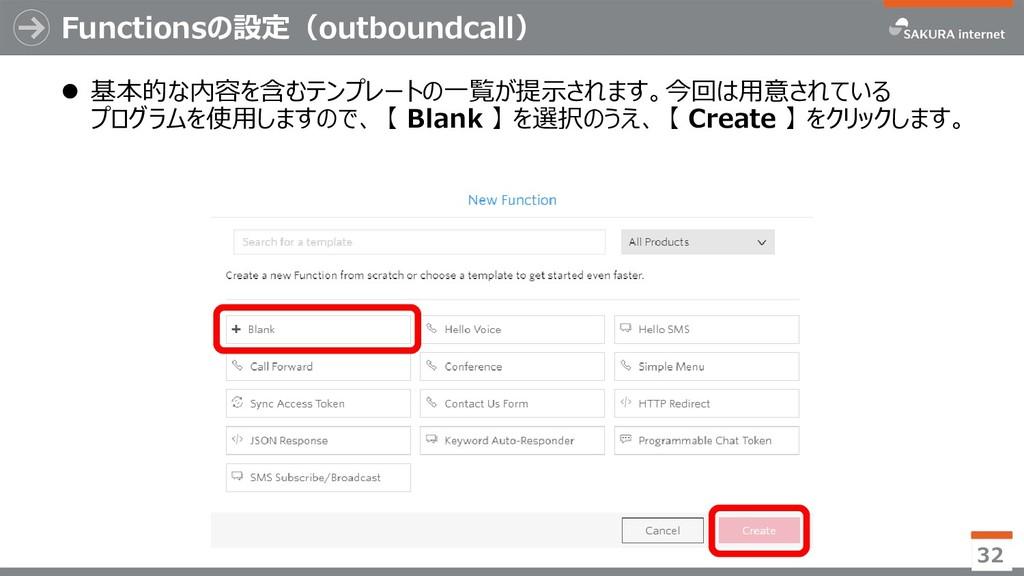 Functionsの設定(outboundcall) 32  基本的な内容を含むテンプレート...