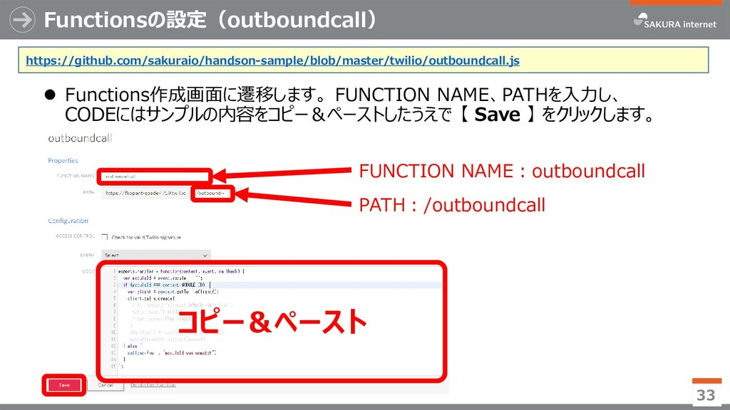 Functionsの設定(outboundcall) 33  Functions作成画面に遷...